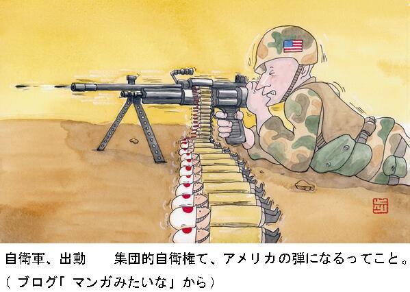 集団的自衛権-戯画+c.jpg