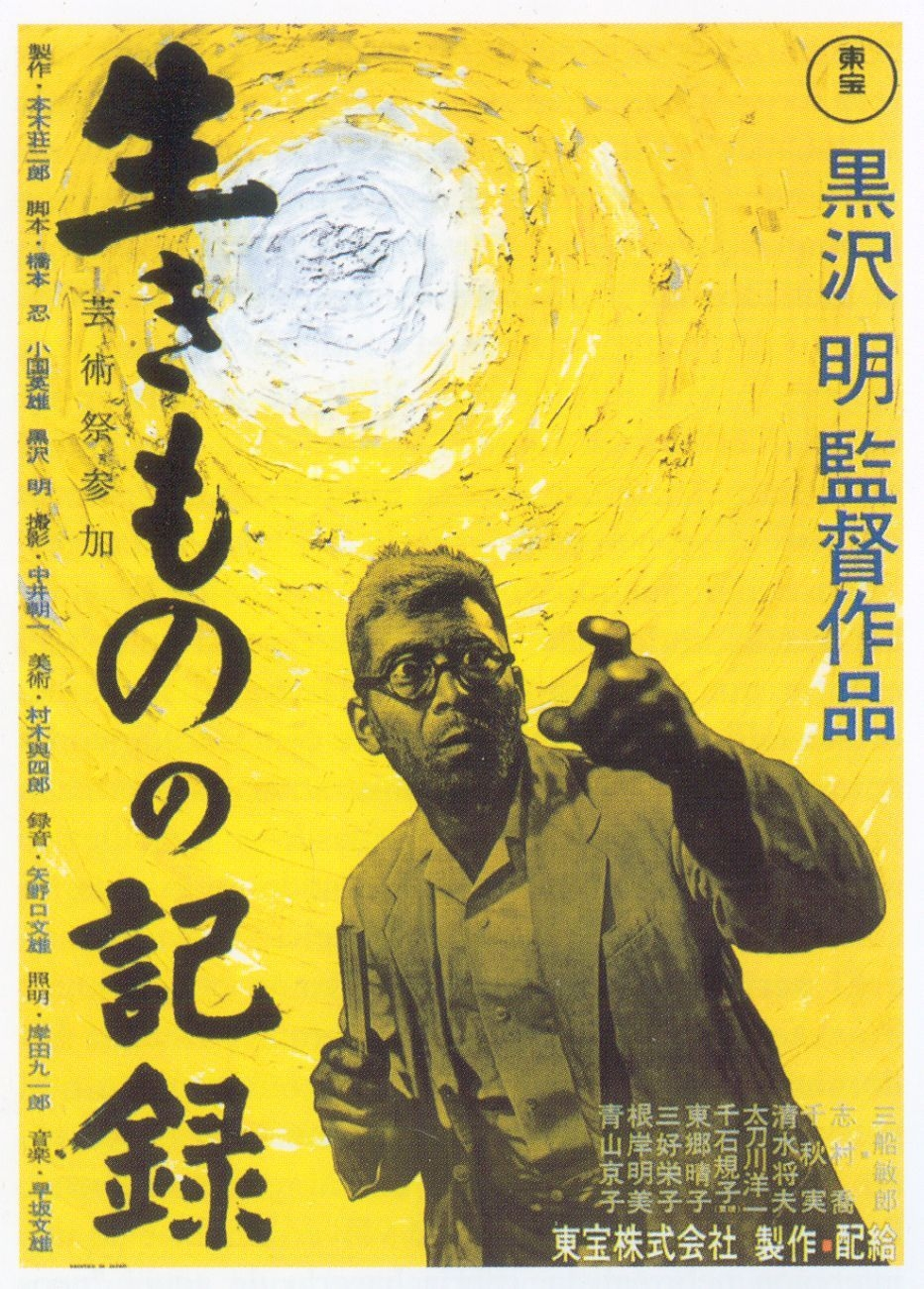 Ikimono_no_kiroku_poster.jpg