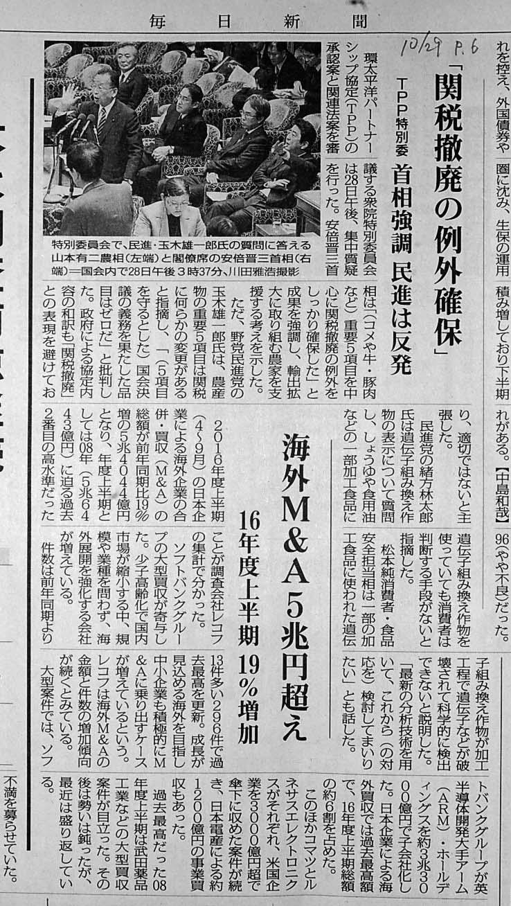 mainichi1029.JPG
