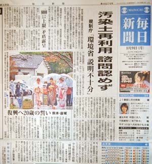 mainichi170109tn.jpg