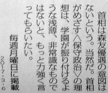 mainichi170306yamadatakaoc.jpg