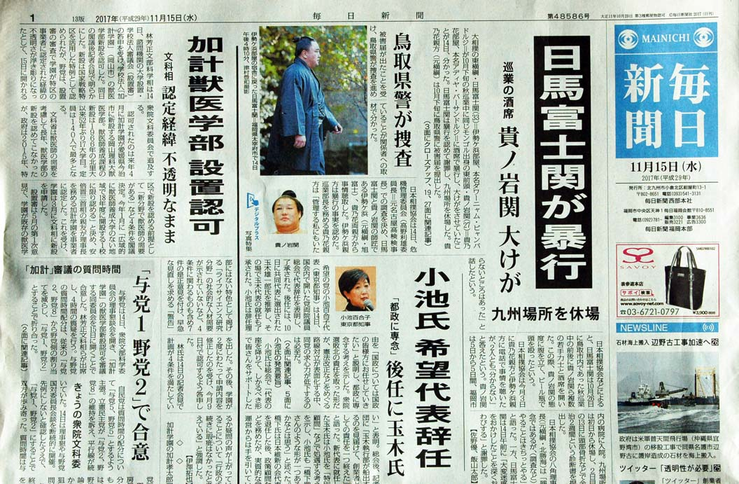mainichi171115pc40.jpg
