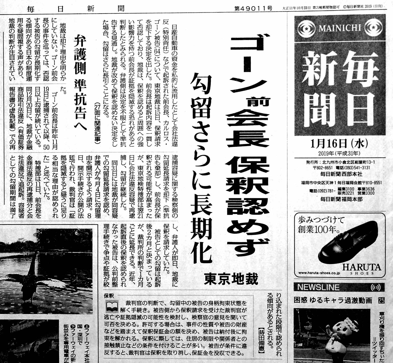 190116mainichi-ghosn.jpg