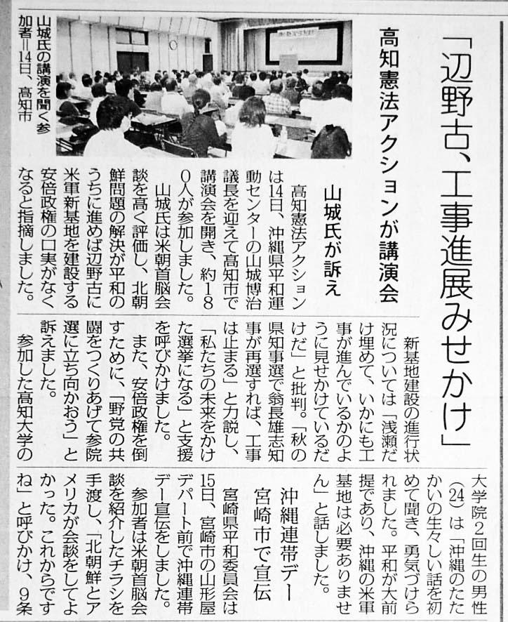 akahata180616yamashiro-t.jpg
