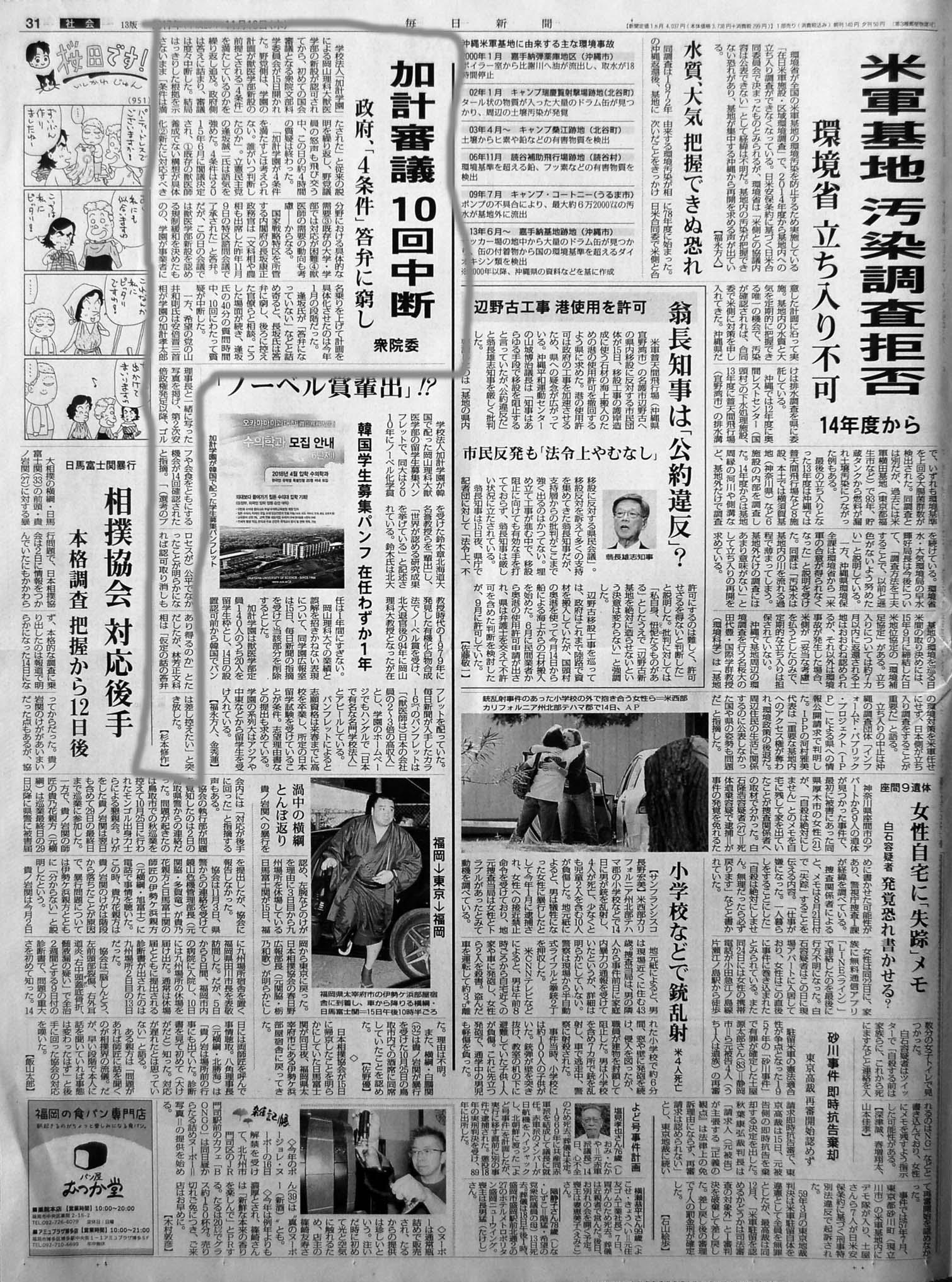 mainichi1116p31-80-mk.jpg