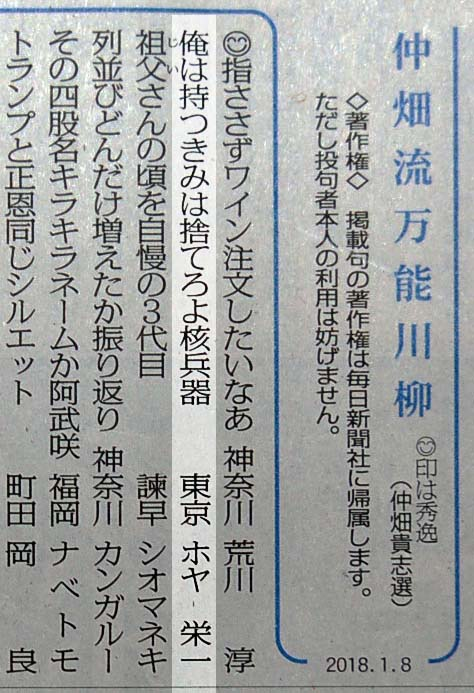 mainichi180108senryu-t.jpg