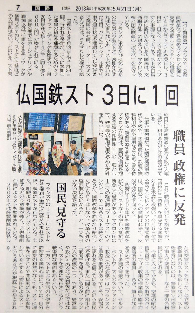mainichi180521greveSNCF.jpg