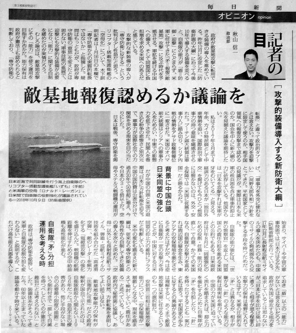 mainichi190206kishanome秋山信一h.jpg