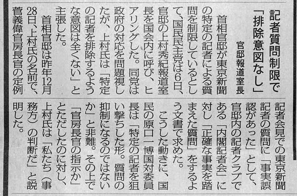 mainichi190207kishahaijo.jpg