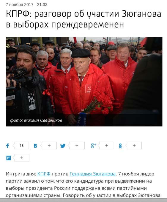 russiaTV171107.jpg