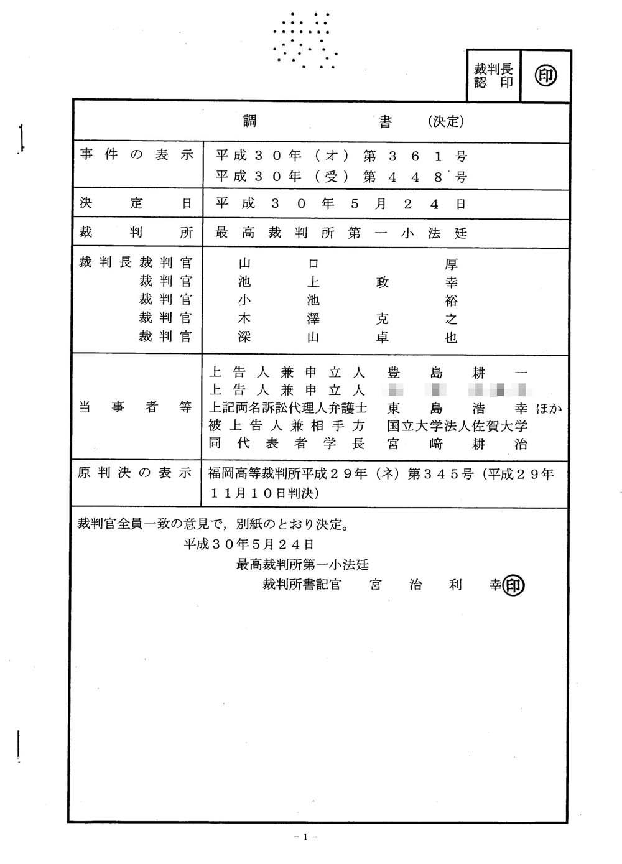 saikousai180524-1.jpg