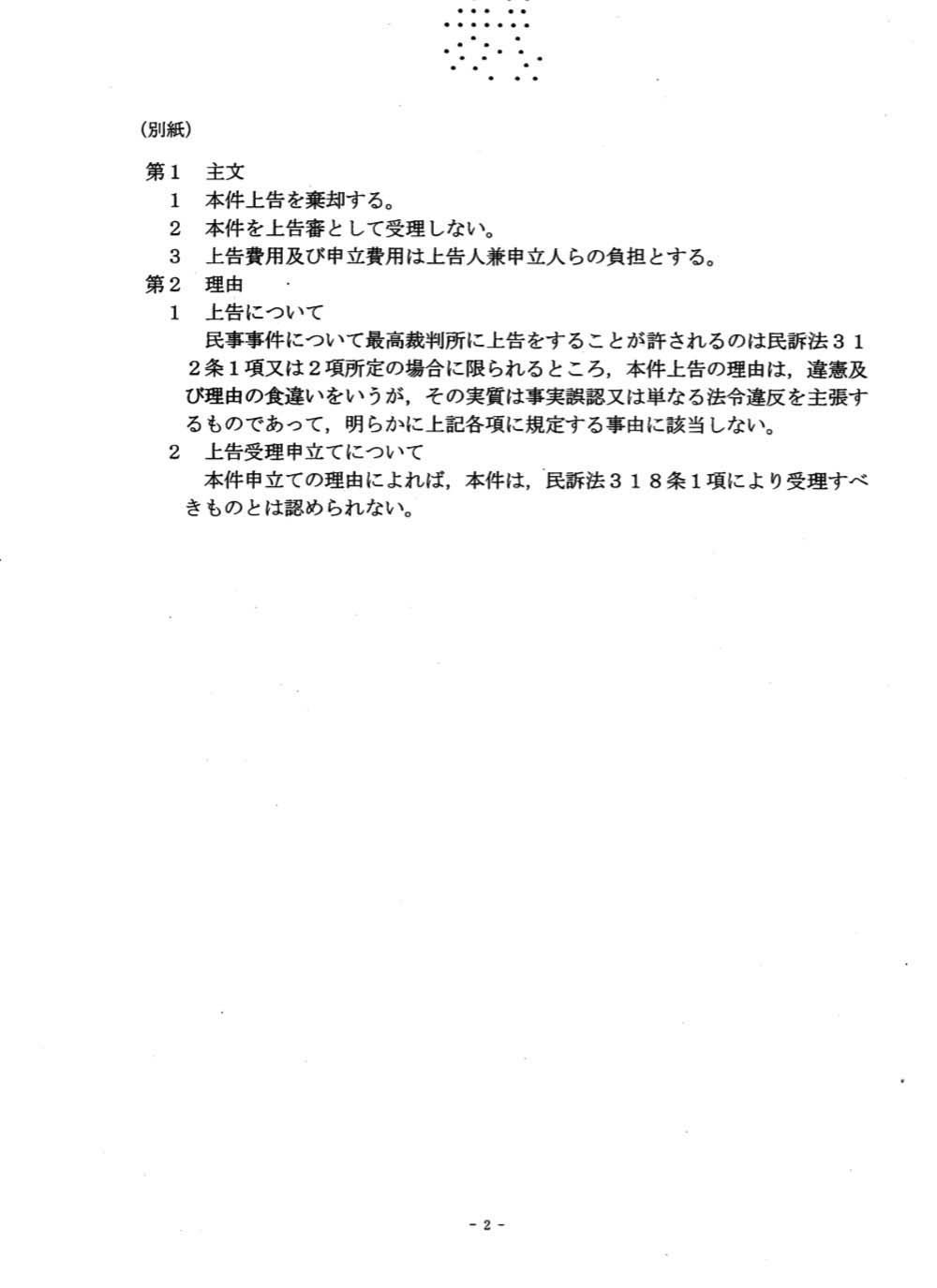 saikousai180524-2.jpg