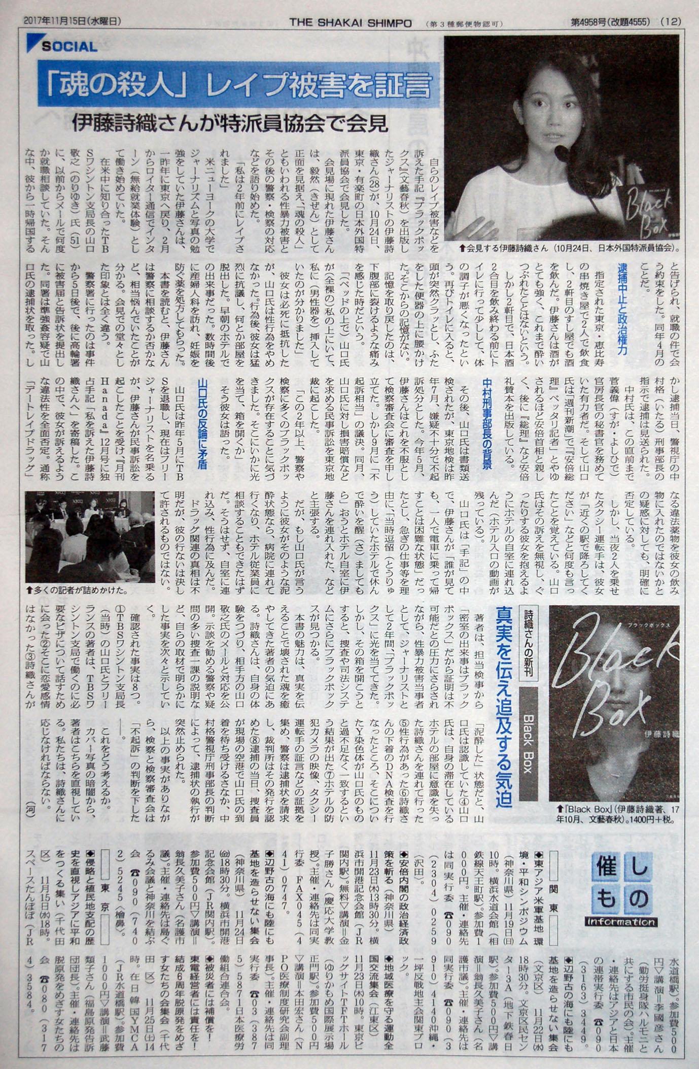 shakaishipo171111.jpg