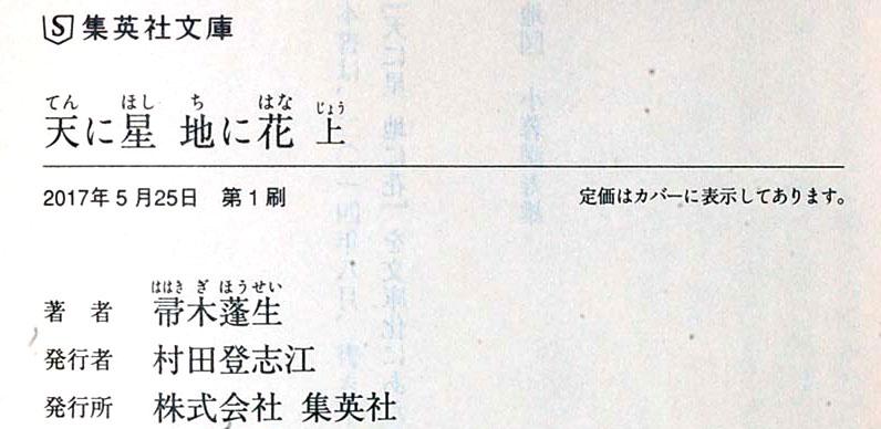 ten-ni-hoshi-t.jpg